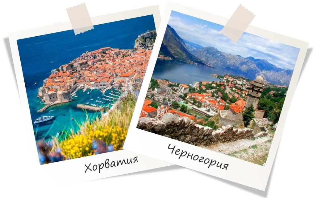 Хорватия и Черногория